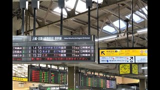 JR東日本 上野駅 ATOS接近放送&発車メロディー