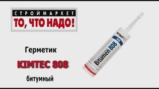 Битумный герметик KIMTEC 808 - купить герметик kim tec, какой герметик для кровли труб(Строймаркет