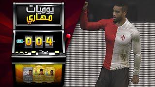 ( ننهي التحديات؟ ) | الحلقة #4 | يوميات مهاري | FIFA 15