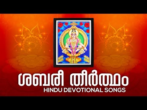 sabaree theertham hindu devotional songs audio juke box hindu bhakthi ganangal