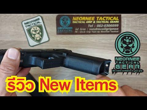 รีวิว Glock 17 Gen 5 ใหม่ By Neornee Tactical