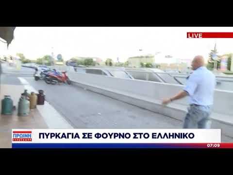 Newpost.gr - Φωτιά σε φούρνο στο Ελληνικό