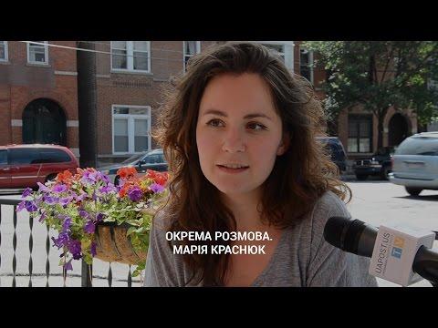 Окрема розмова. Марія Краснюк