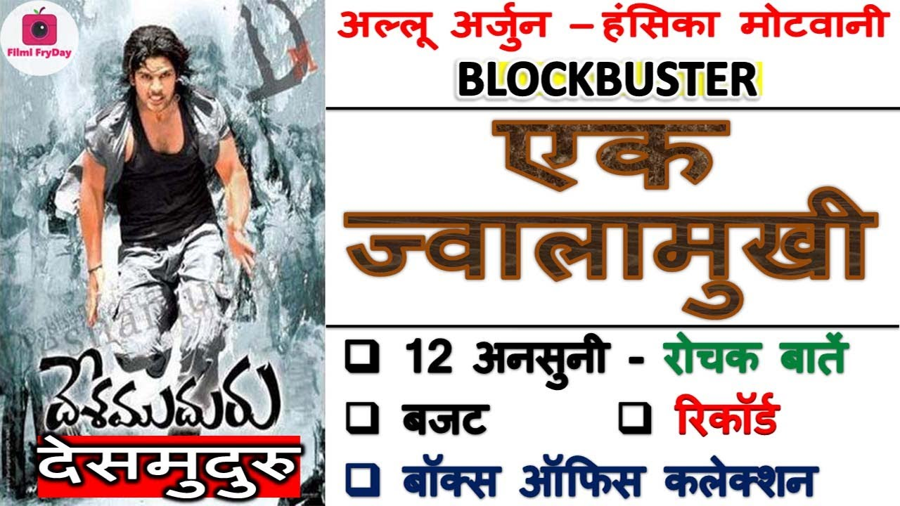 Download Desamuduru - Ek Jwalamukhi Unknown Facts Budget Box Office Interesting Trivia Allu Arjun 2007 Telugu