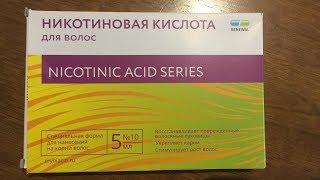 Никотиновая кислота для волос Мои средства ухода за кожей