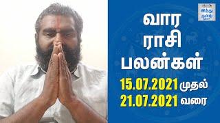 weekly-horoscope-15-07-2021-to-21-07-2021-vara-rasi-palan-hindu-tamil-thisai