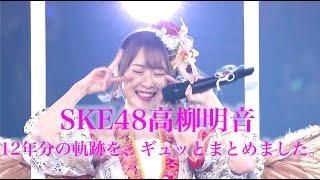 SKE48高柳明音 12年分の軌跡を、ギュッとまとめました。