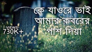 হৃদয়স্পর্শী একটি কবরের গজল- কে যাওরে ভাই আমার কবরের পাশ দিয়া- bangla islamic song
