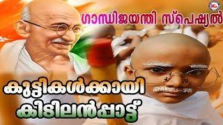ഗാന്ധിജയന്തി സ്പെഷ്യൽ ഗാനം |Vatta Kannada Vechit|Gandhi Jayanti Songs Malayalam|Animation Song