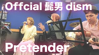 Pretender/Official髭男dism (Coverd by 横川結貴・空乃みゆ・吉原正寛)  Short Version