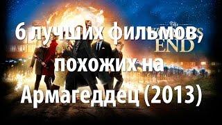 6 лучших фильмов, похожих на Армагеддец (2013)