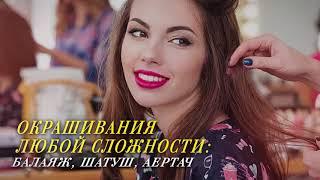 Салон красоты, г. Минск ул. Никифорова 2