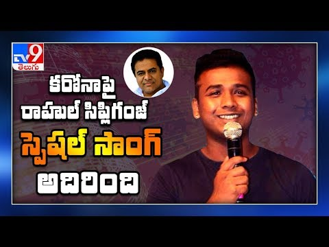 KTR releases 'Virus Corona' song: A song dedicated to COVID-19 frontline warriors - TV9