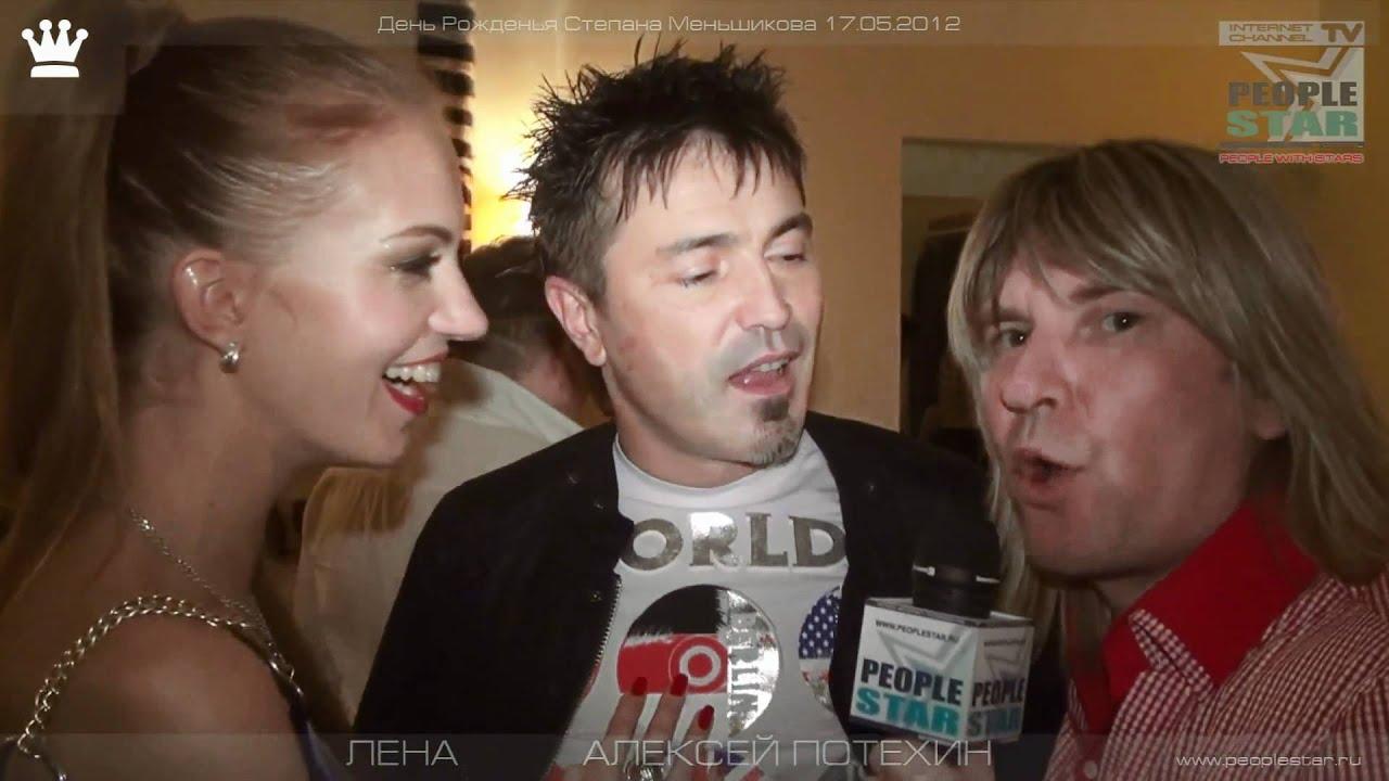 Степан меньшиков и алена водонаева фото голые