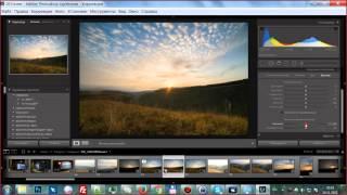 Пример последовательной обработки пейзажа в Лайтруме