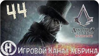 Assassins Creed Syndicate - Часть 44 Финал
