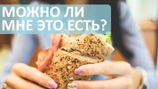 Какие продукты вам разрешены? Как узнать что можно есть, а что нельзя ? Лечебный Центр.