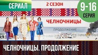 ▶️ Челночницы  2 Все серии (часть вторая) 9, 10, 11, 12, 13, 14, 15, 16 эпизод - Мелодрама | Сериалы