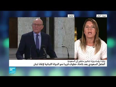 ما الملفات التي تناولتها لقاءات رؤساء وزراء لبنانيين في السعودية؟  - نشر قبل 2 ساعة
