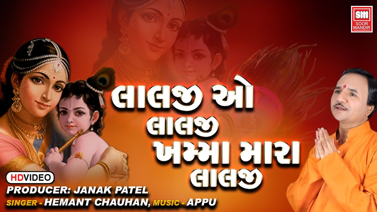 Hemant Chauhan - Krishna Bhajan Song - Lalji Ho Laji Khamma Mara Lalji - કૃષ્ણ ભજન