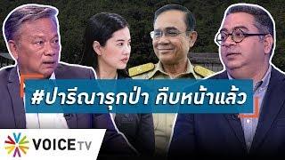 "Talking Thailand -  ""ปารีณารุกป่า"" คืบหน้าแล้ว หลัง ปทส.จ่อออกหมายเรียก"