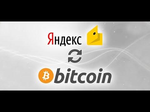 Перевести деньги с Яндекс Деньги на Биткоин (с Яндекс Деньги на Bitcoin)