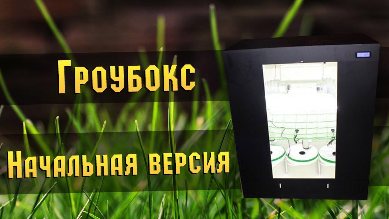 Гроубоксы своими руками советы комплектация фото 452