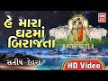 He Mara Ghat Ma Birajta Shrinathji - Shrinathji Bhajan - Satish Dehra - Soormandir Whatsapp Status Video Download Free