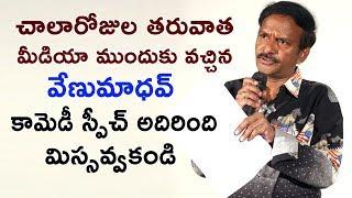Comedian Venu Madhav Funny Speech At U Pe Ku Ha Movie Trailer Launch || Venu Madhav || 2018