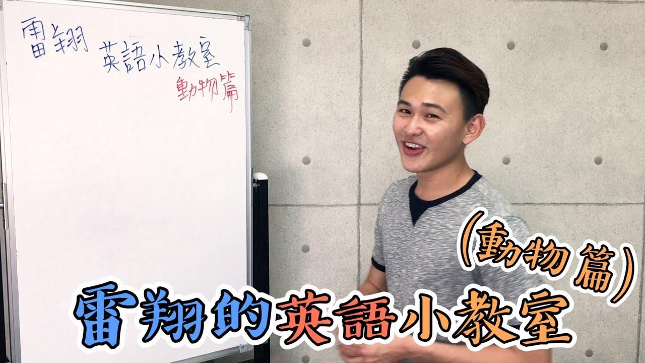 雷翔英語小教室(動物篇) - YouTube