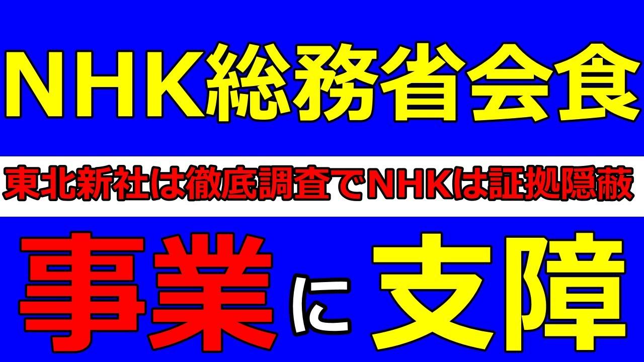 足立康史が総務省とNHK接待も前田会長が隠蔽暴露で大爆笑の面白国会