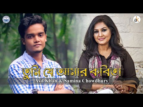 Tumi Je Amar Kobita Performed By Samina Chowdhury & Asif Khan | NSU | Asif Khan Official