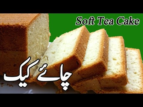 Tea Cakes Recipe Easy II Soft Buttery Tea Cake Without Oven II Pound Cake Pakistani Recipes In Urdu