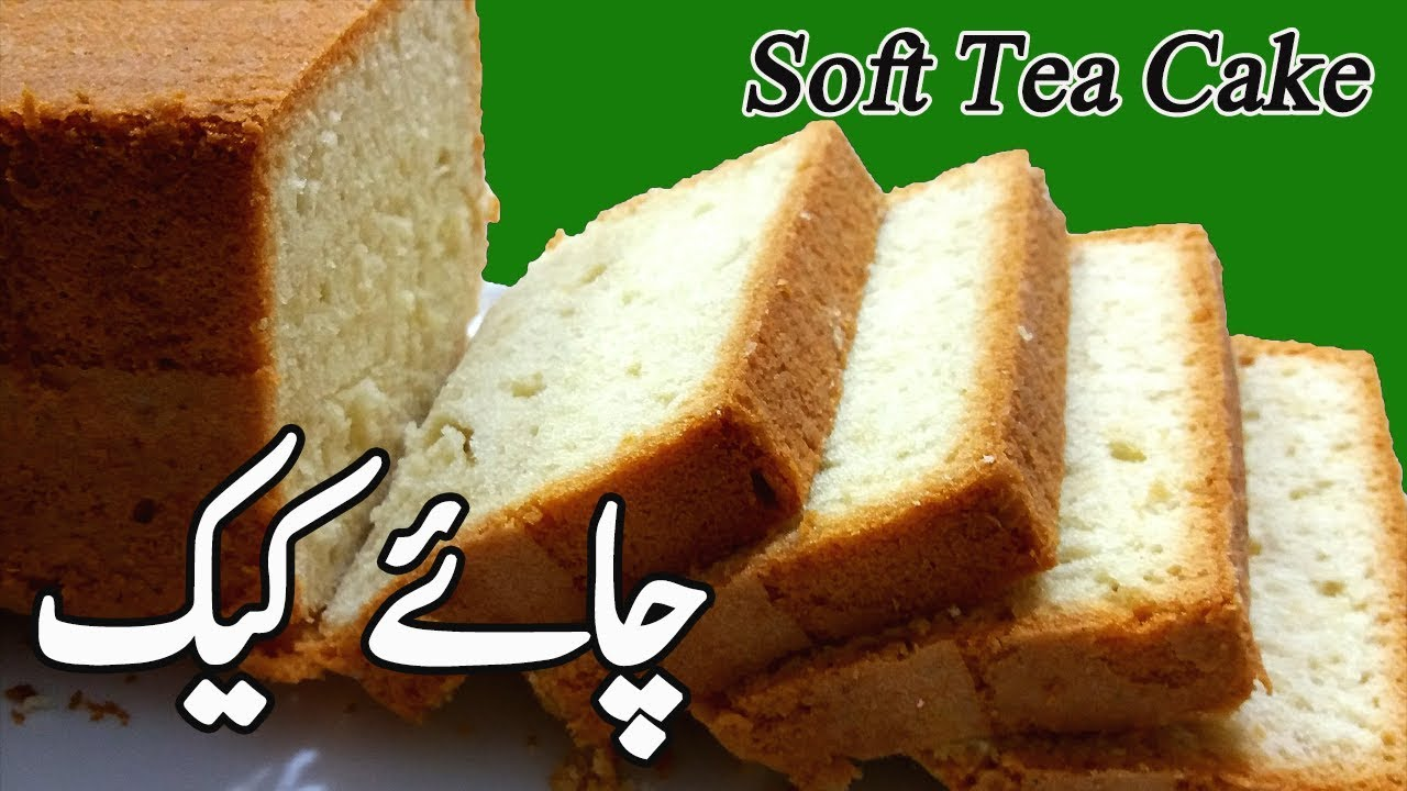 Cake Recipes In Urdu Pakistani Without Oven: Tea Cakes Recipe Easy II Soft Buttery Tea Cake Without