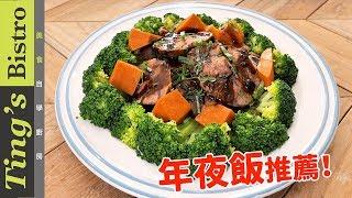 超應景春節菜 「紹興燉牛腱」 你也可以輕鬆上桌!|克里斯丁上菜 Feat. Kitchbot 瓦肯溫控料理機