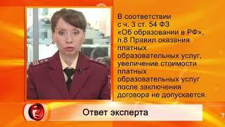 Вопрос эксперту (Договор на платные услуги) - Роспотребнадзор - Миляуша Замалиева