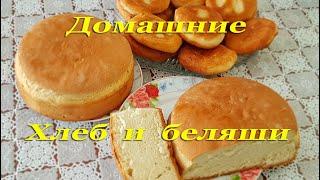 Домашний хлеб и беляши Мамина похвала хлеб беляши домашний_хлеб рецепт хлеба дрожжевое_тесто