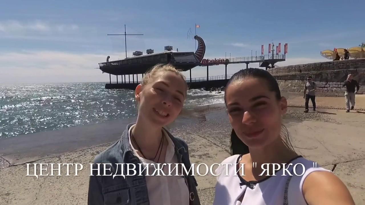 Купить дом в Крыму Продажа дома в п.Отрадное (Ялта) - YouTube