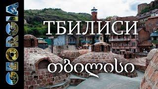 Тбилиси Грузия |   Серные Бани Грузинский SPA Цены и выбор