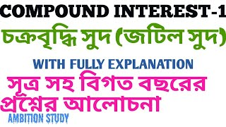 (COMPOUND INTEREST-1) MATHEMATICS ROOM PART-41  RAIL GROUP D,ASM,WB POLICE, PREVIOUS YEAR RAIL