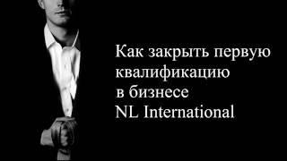 Олег Черняховский закрыл квалификацию DT5. NL International
