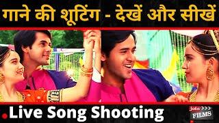 सीखिए डान्स शूटिंग कैसे होती है?|Film Song Shooting Ye un Dino Ki Baat Hai |On Location|#FilmyFunday