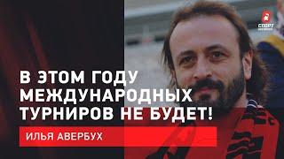 ИЛЬЯ АВЕРБУХ Срыв Гран при Кихира на Кубке России Программы Медведевой и Туктамышевой