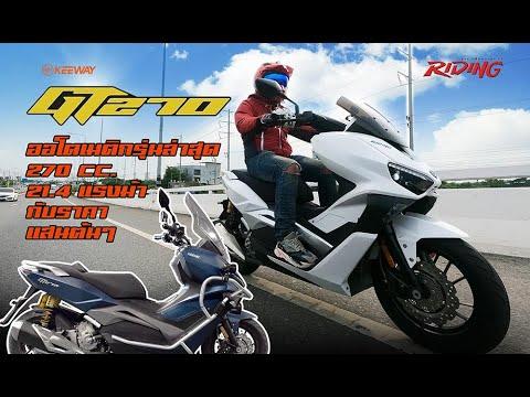 รีวิว All New GT270 #ridingmagazine