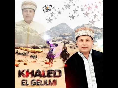 khaled el guelmi mp3
