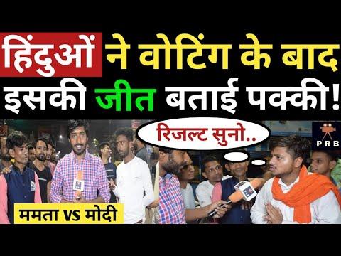 Public Opinion | Mohit Sharma | Bengal Election | PM Modi |