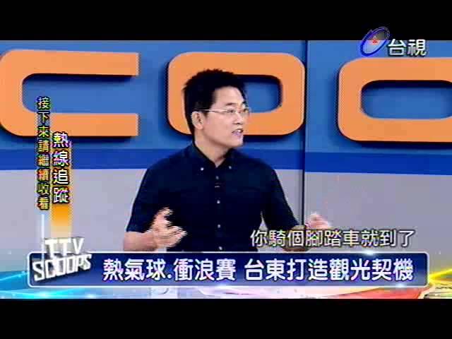 新聞大追擊 2013-06-22 pt.5/5 熱氣球翱翔季