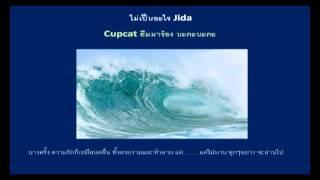 [cover]ไม่เป็นอะไร Jida [cupcat]