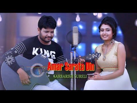 Amar Sarata Din | New Bengali Song | Sarbarish Sureli |  9830083875 Contact for Music Album