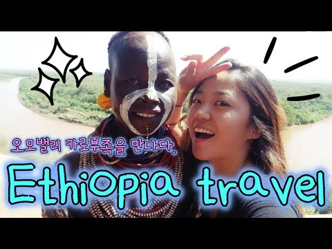 (HD)에티오피아 카로 부족을 만나다 Ethiopia travel vlog2107